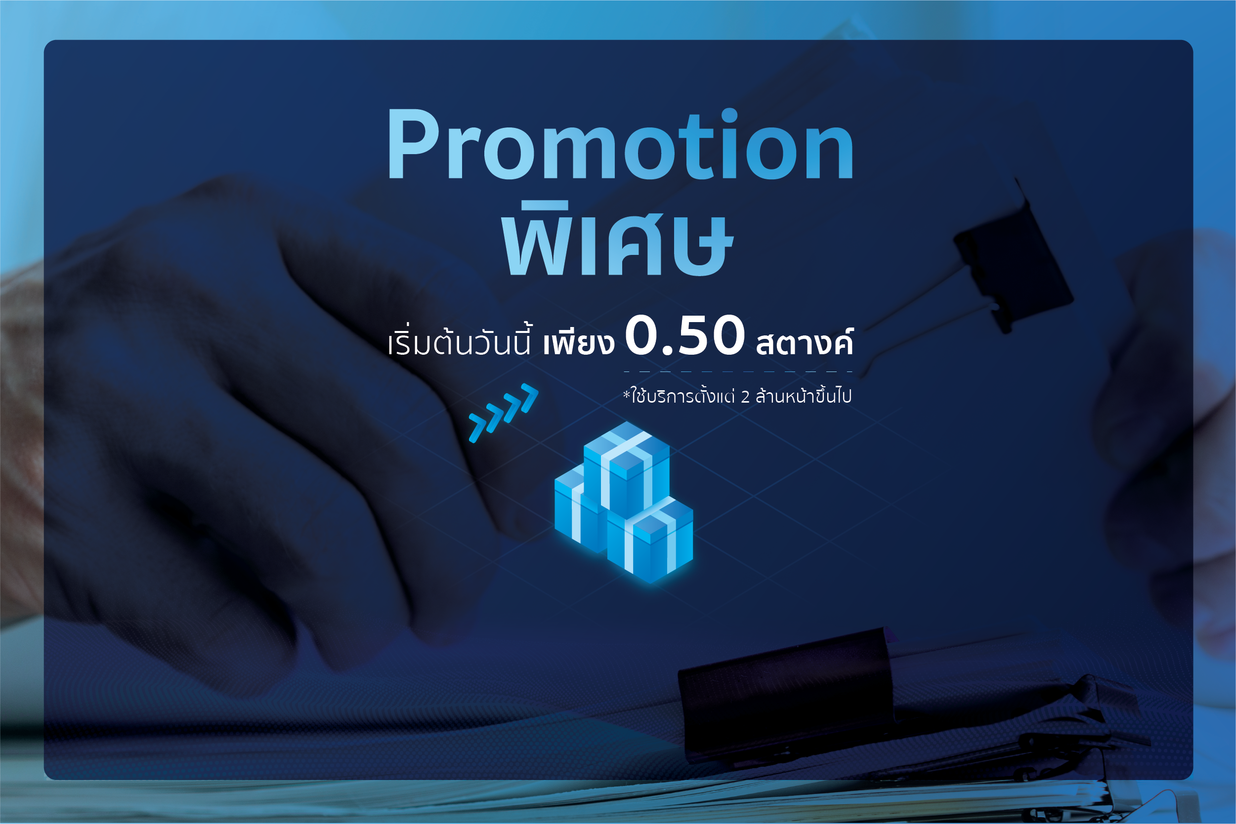 Promotion SO NEXT